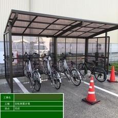 自転車置き場リフォームサムネイル